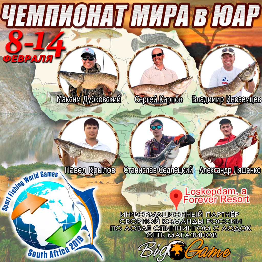 Чемпионат мира Fishing World Games 2019  - ЧМ-2019.jpg
