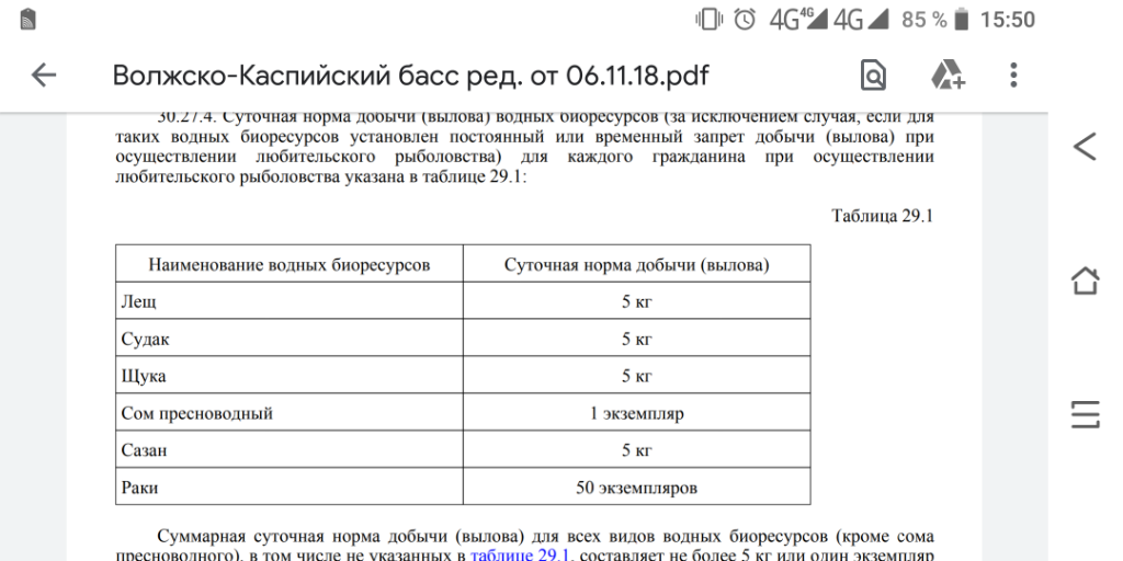 Ириклинское водохранилище - Screenshot_20191004-155019.png