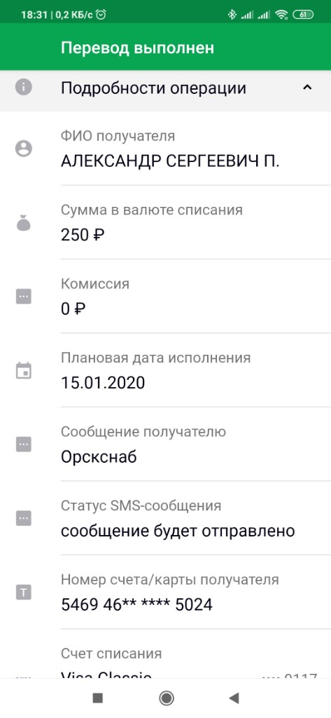 Список Календарь 2020 - Screenshot_2020-01-15-18-32-00-210_ru.sberbankmobile.jpg